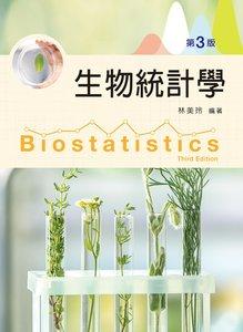 生物統計學, 3/e-cover