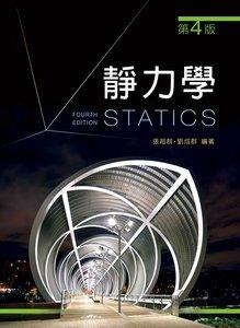 靜力學, 4/e-cover