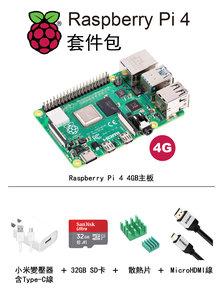 Raspberry Pi 4 Model B 4GB 套件包(含4GB主板+小米變壓器+Type-C線+32GB SD卡+Micro HDMI線+散熱片)-cover