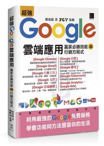 超強 Google 雲端應用:贏家必勝技能與行銷方程式-cover
