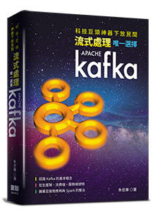 科技巨頭神器下放民間:流式處理唯一選擇 Kafka-cover
