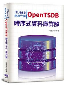 HBase 應用大神:OpenTSDB 時序式資料庫詳解-cover