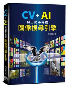 CV + AI 自己動手完成圖像搜尋引擎-cover