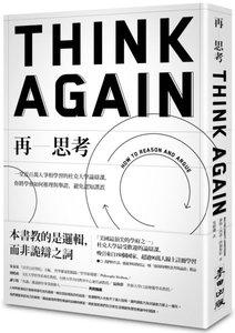 再思考:一堂近百萬人爭相學習的杜克大學論辯課,你將學會如何推理與舉證,避免認知謬誤-cover