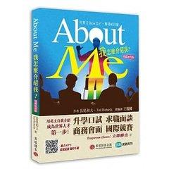 About Me 我怎麼介紹我?【增篇加值版】-cover