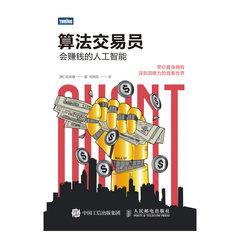 算法交易員 會賺錢的人工智能-cover