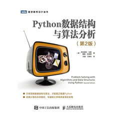 Python 數據結構與算法分析, 2/e (Problem Solving with Algorithms and Data Structures Using Python, 2/e)-cover