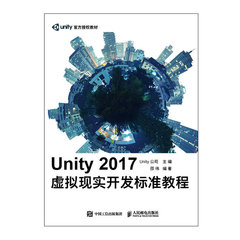 Unity 2017虛擬現實開發標準教程-cover