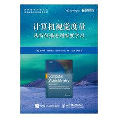 電腦視覺度量 從特徵描述到深度學習-cover