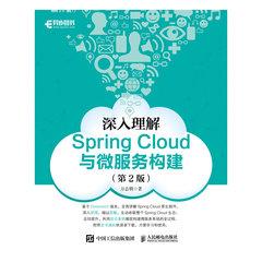 深入理解 Spring Cloud 與微服務構建, 2/e-cover