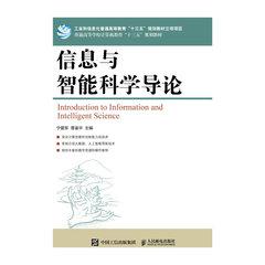 信息與智能科學導論-cover