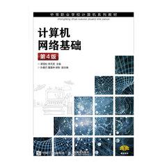 電腦網絡基礎(第4版)-cover