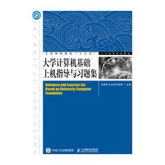 大學電腦基礎上機指導與習題集-cover