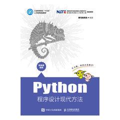 Python程序設計現代方法-cover