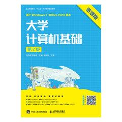 大學電腦基礎(第2版)(微課版)-cover