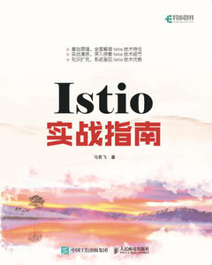 Istio 實戰指南-cover