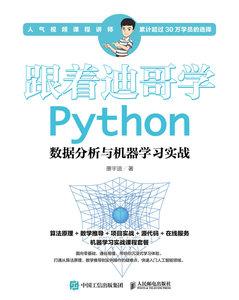 跟著迪哥學Python數據分析與機器學習實戰-cover