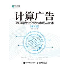 計算廣告 互聯網商業變現的市場與技術, 2/e-cover