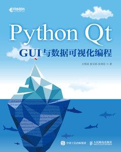 Python Qt GUI 與數據可視化編程-cover