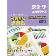公職考試講重點【統計學(含統計學概要)】三、四等-cover
