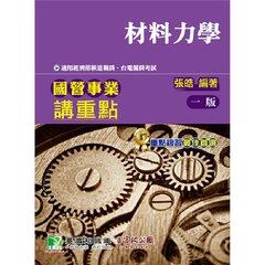 國營事業講重點【材料力學】-cover