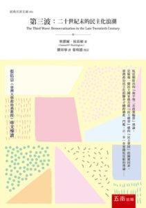 第三波:二十世紀末的民主化浪潮, 4/e-cover