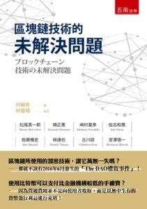 區塊鏈技術的未解決問題-cover