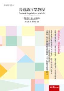 普通語言學教程 Cours de linguistique générale-cover