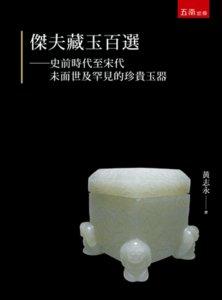 傑夫藏玉百選─史前時代至宋代未面世及罕見的珍貴玉器