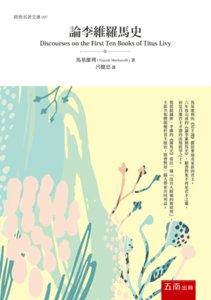 論李維羅馬史, 2/e-cover