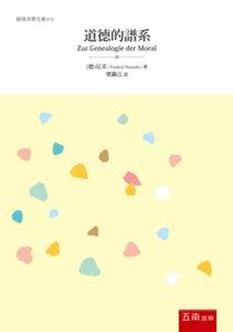 道德的譜系-cover