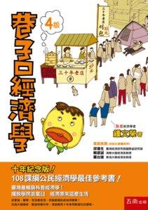 巷子口經濟學, 4/e-cover