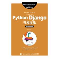 Python Django開發實戰(視頻講解版)-cover