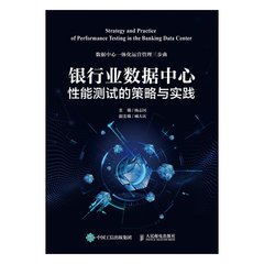 銀行業數據中心性能測試的策略與實踐-cover