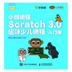 小猴編程 Scratch 3.0趣味少兒編程 入門篇-cover