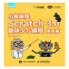 小猴編程 Scratch 3.0趣味少兒編程 提高篇-cover