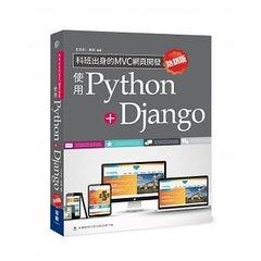 科班出身的 MVC 網頁開發:使用 Python+Django (熱銷版)(二版)-cover