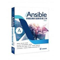 尖端神手 Ansible 究極自動化組態管理工具 (舊名: 一鍵安裝數百軟體於數千電腦 -- 魔術般的 Ansible)-cover