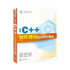 徹底研究 最新 C++ 物件導向程式設計實例-cover