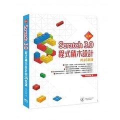 玩轉 Scratch 3.0 程式積木設計的 16堂課-cover