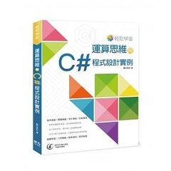 輕鬆學會 -- 運算思維與 C# 程式設計實例