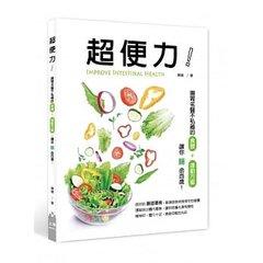 超便力!:腸胃名醫不私藏的食療+運動方案,讓你腸命百歲!-cover