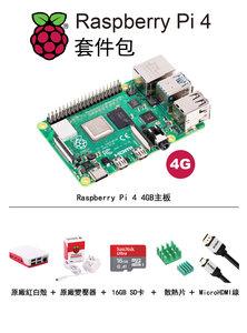 Raspberry Pi 4 Model B 4GB 套件包 ( 含4GB 主板+原廠變壓器+原廠紅白殼+16GB SD卡+Micro HDMI 線+散熱片)-cover