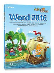 AKILA 魔法教室 -- Word 2016