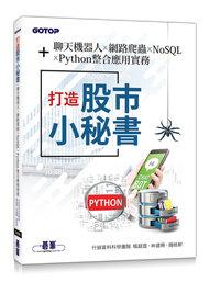 打造股市小秘書|聊天機器人 x 網路爬蟲 x NoSQL x Python 整合應用實務-cover