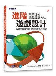 進階遊戲設計|系統性的遊戲設計方法 (Advanced Game Design: A Systems Approach)-cover