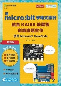 輕課程 用 micro:bit 學程式設計結合 KAISE 擴展板創意專題實作 - 使用 Microsoft MakeCode-cover
