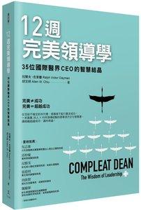 12週完美領導學:35位國際醫界CEO的智慧結晶-cover