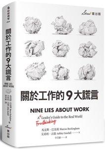 關於工作的 9大謊言-cover
