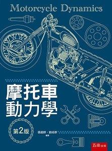 摩托車動力學, 2/e-cover